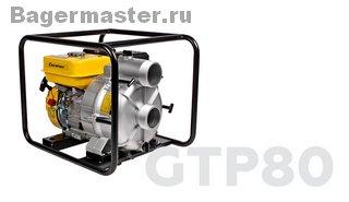 Мотопомпа Чемпион gtp80